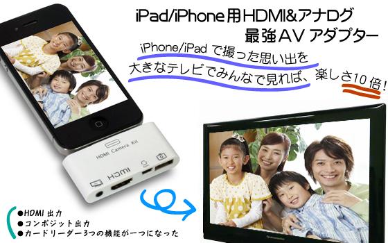 JTT IPHDAVAD, il nuovo accessorio per aumentare la connettività di iPad