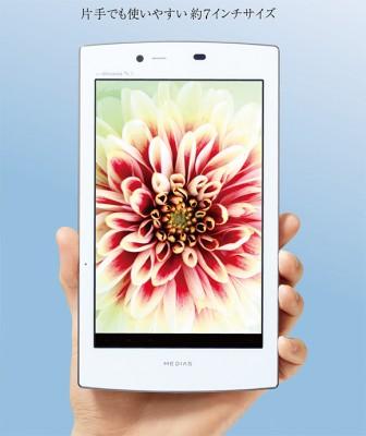 NEC MEDIA TAB UL N08-D è il tablet più leggero sul mercato