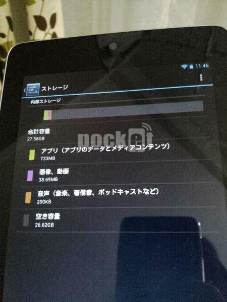 Google Nexus 7: nuova conferma sulla versione da 32 GB