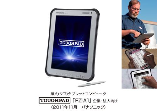 Panasonic Toughpad FZ-A1 disponibile in Italia a 850 euro