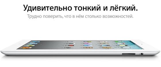 La Russia abbandona l'iPad e sceglie i tablet Samsung