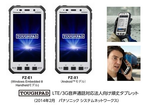 """Panasonic Toughpad FZ-E1: nuovo tablet """"rugged"""" molto compatto"""