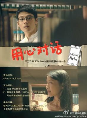 Samsung inizia la pubblicità del Galaxy Note 4