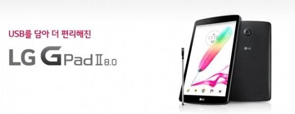 LG G Pad 2 8.0: ufficiale il nuovo tablet con stylus pen