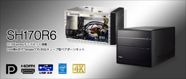 Shuttle SH170R6: nuovo mini PC in vendita al prezzo di 315 euro